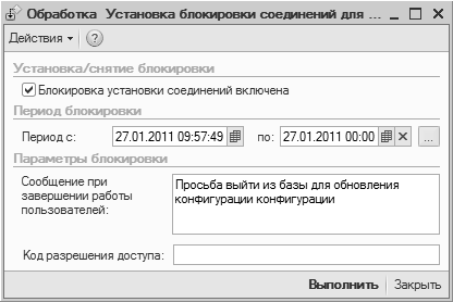 Установка блокировки соединений для информационной базы 1с последнее обновление 1с 8.0
