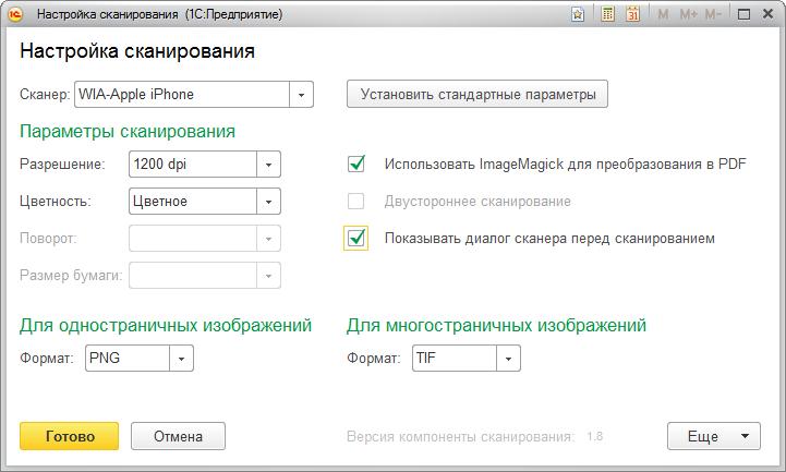 программа для сканирования многостраничных документов в tiff